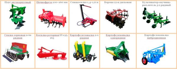navesnoe-oborudovanie-minitraktora-bulat-120